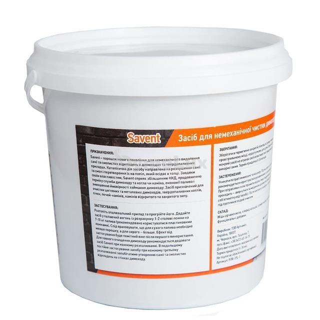 Средство для немеханической чистки дымоходов Savent 1 кг. Фото 4