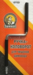 Ручка-коловорот для чищення димоходу Savent