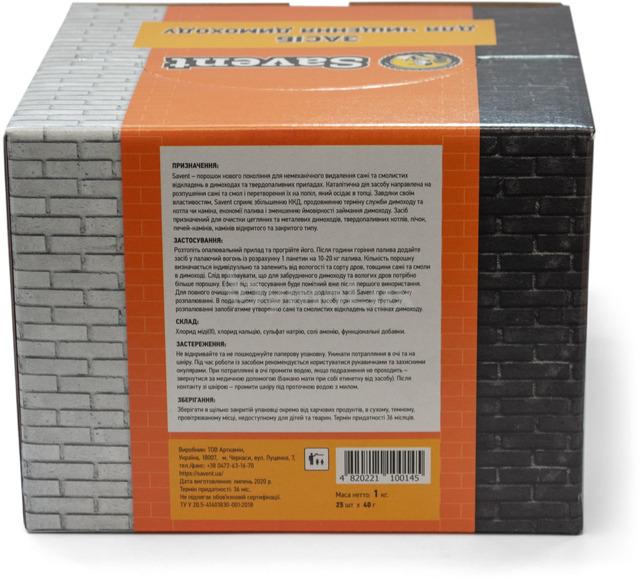 Засіб для немеханічної чистки димоходів Savent 1 кг (25 шт х 40 г). Фото 5