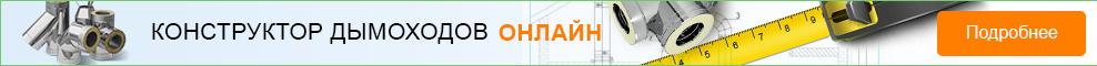Конструктор дымоходов
